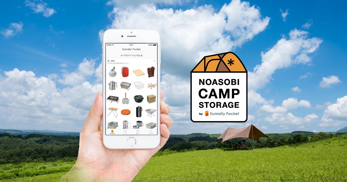 野遊びキャンプストレージ | NOASOBI CAMP STORAGE by Sumally Pocket